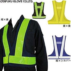 おたふく手袋 9007-7 安全ベスト LEDスターMX