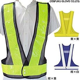 【定形外発送】おたふく手袋 9021-7 安全ベスト プレミアムMX