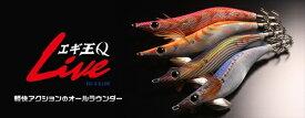 【12月10日限定エントリー10倍最大50倍】ヤマリア エギ王Q LIVE 3.5S シャロータイプ ベーシックカラー B05 BPNO 3.5号 虹テープ