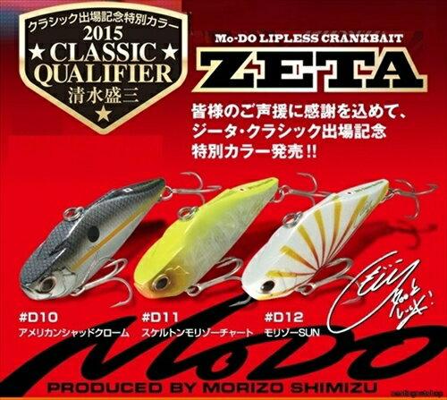 エバーグリーン ジータ・クラシック出場記念特別カラー ZETA #D10 アメリカンシャッドクローム
