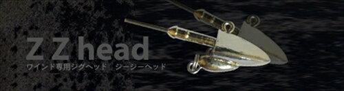 オンスタックルデザイン ZZ Head 3/4oz〜2oz ジージーヘッド シルバー 3/4oz