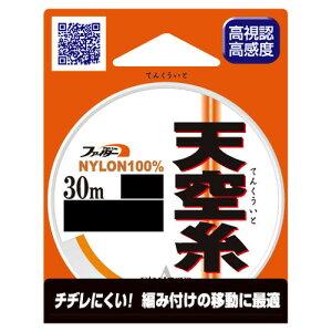【買いまわり最大10倍+5%OFFクーポン!】ヤマトヨテグス 天空糸 30m 1.2号