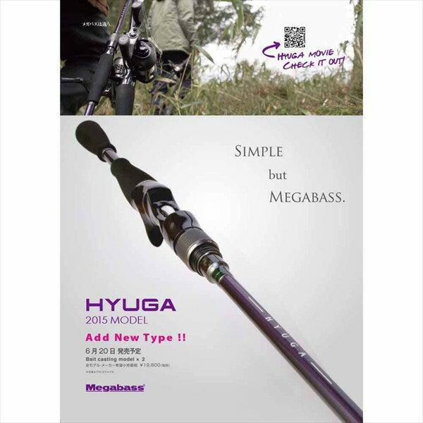 メガバス HYUGA 72H