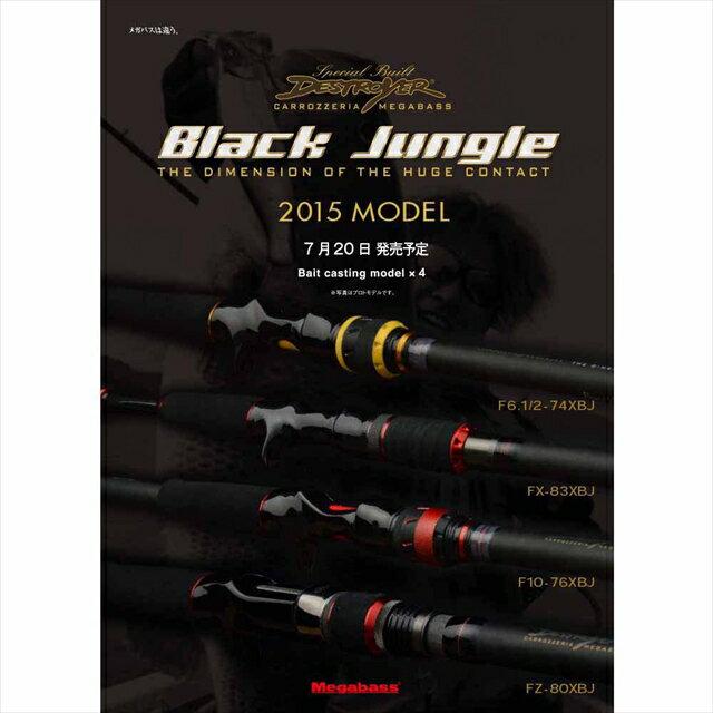 【店内全品エントリーでポイント10倍】メガバス BLACK JUNGLE(ブラックジャングル)(2015) FZ−80XBJ(ベイト1ピースグリップジョイント)【お買い物マラソン3/21-20:00〜3/26-01:59】