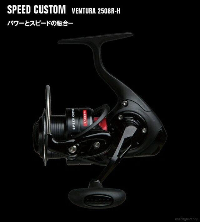 【casting_d】アピア ベンチュラ スピード カスタム 2508R−H
