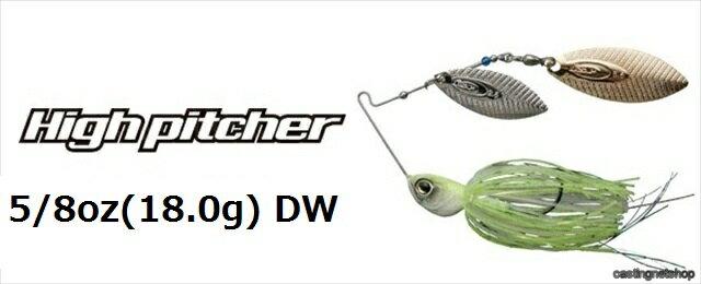OSP ハイピッチャー 5/8oz(18g) DW HIGH PITCHER