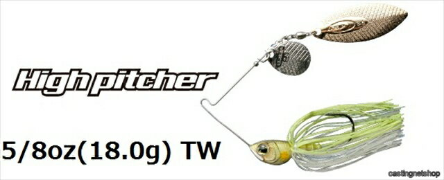 OSP ハイピッチャー 5/8oz(18g) TW HIGH PITCHER