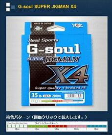 【エントリーで゛ポイントup】 よつあみ G−ソウル スーパージグマン200mX4 14Lb(0.8)〜40Lb(3) X4 40Lb(3) 【期間7/15 0:00〜7/16 23:59】