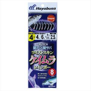 【お買物マラソンエントリーで最大46倍】ハヤブサ SS206 関アジ関サバツイストケイムラ8本5‐5