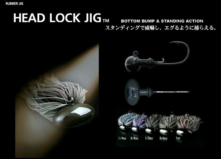 【スマホエントリーでポイント10倍★1/17 10:00〜1/24 9:59まで】deps(デプス) ヘッドロックジグ 1/4oz HEAD LOCK JIG