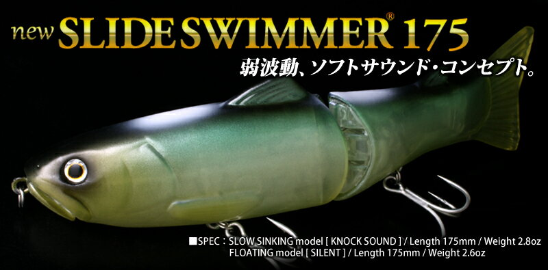 deps(デプス) NEWスライドスイマー 175 F