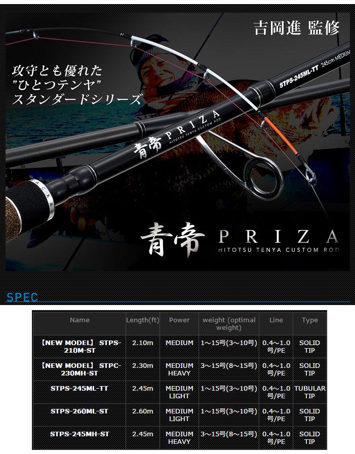 ジャッカル 青帝 PRIZA STPC−230MH−ST