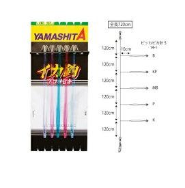【12月15日限定エントリー10倍最大42倍】ヤマリア イカツリプロサビキ P5 14−1 5本