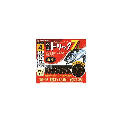 マルフジ P−571 改良トリック7朱 8号
