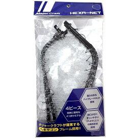 メジャークラフト ヘキサネット4折 MCHN−4 M ブラック(アーム無し)