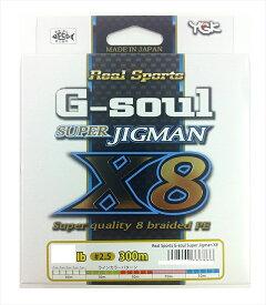 【エントリーで゛ポイントup】 よつあみ G−SOUL スーパージグマン X8 300m 5ゴウ/70LB 【期間7/15 0:00〜7/16 23:59】
