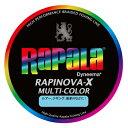 ラパラ ラピノバXマルチカラー200M #0.4/8.8LB