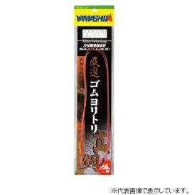 ヤマリア 厳選ゴムヨリトリ 真鯛 1.75mm 1m