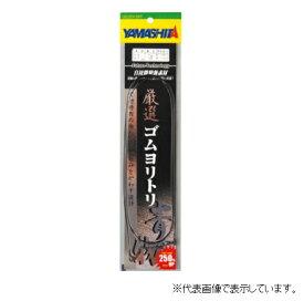 ヤマリア 厳選ゴムヨリトリ 青物 3mm 1m