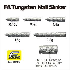 フィッシュアロー FAタングステン ネイルシンカー 1.4g(1/20oz)