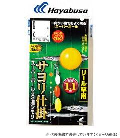 【お買い物マラソンエントリー全品10倍】ハヤブサ HA135 サヨリスーパーボール&3連シモリリール竿用 3−0.8