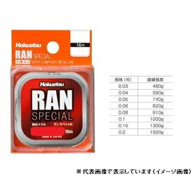 【お買い物マラソン エントリー10倍 最大43倍】 Hokuetsu RAN SPECIAL(ラン スペシャル) 16m 0.2号 ネイビー 【9月19日20:00〜9月24日01:59】