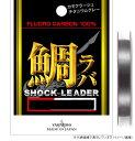 山豊テグス 鯛ラバフロロショックリーダー 20m 4号(16LB)