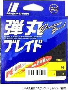 【8/4-11マラソン最大10倍+5%クーポン】メジャークラフト 弾丸ブレイド DB8-150M 0.8号 グリーン