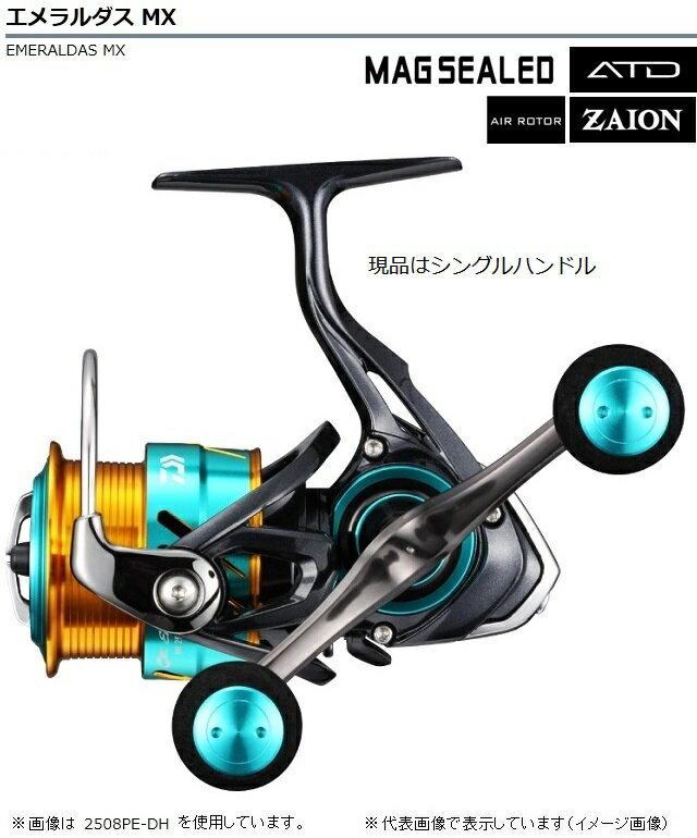 ダイワ(Daiwa) 17エメラルダス MX 2508PE−H シングルハンドル スピニングリール