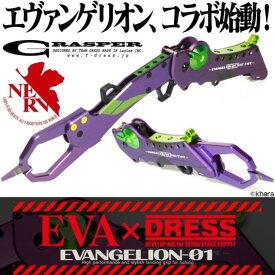 ライラクス エヴァンゲリオン×DRESS グラスパー EVANGELION−01 初号機