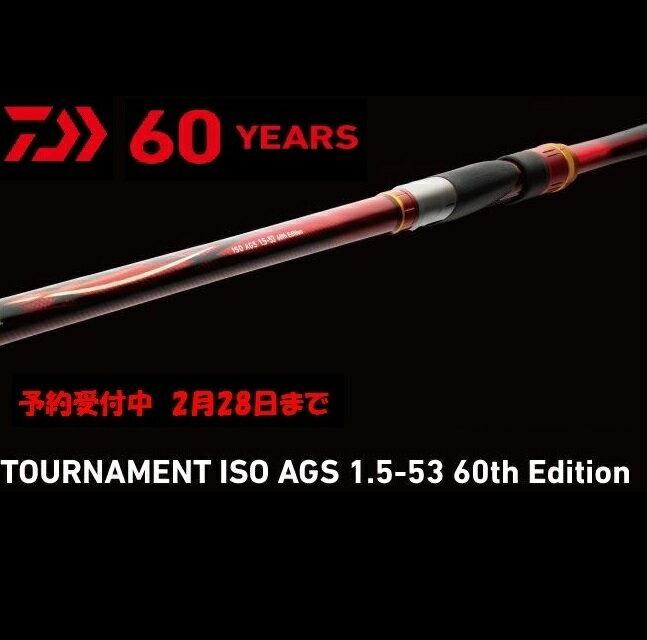 (予約品キャンセル不可) ダイワ トーナメント ISO AGS 1.5-53 60th Edition (7月発売予定 受注期間2月28日まで)