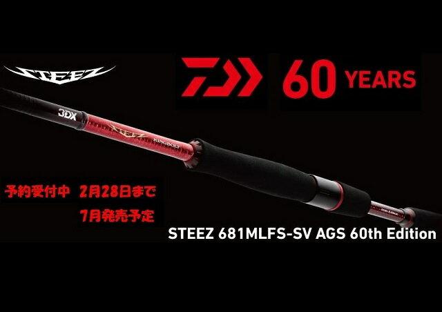 ダイワ スティーズ 681MLFS-SV AGS 60th Edition (6月~7月発売予定 受注期間2月28日まで) (スピニング 1ピース )