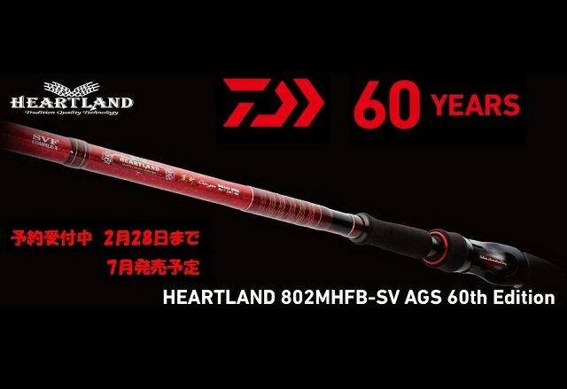 ダイワ ハートランド 802MHFB-SV AGS 60th Edition (6-7月発売予定 受注期間2月13日~2月28日) (ベイト 2ピース )