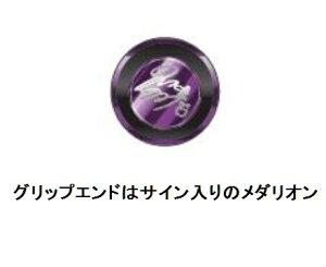 (予約品)ダイワエメラルダスMX85MLMTN(6月-7月発売予定)野村珠弥(たまちゃん)プロデュース限定モデル※他商品同時注文不可