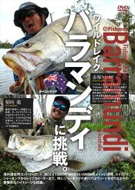 【2月20日限定エントリーで10倍最大36倍】Fishman(フィッシュマン) DVD 〜 バラマンディ in オーストラリア