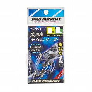 【9/19-24マラソン最大10倍+5%クーポン】ASP104−12L 太刀魚 ナイロンリーダー12号 L