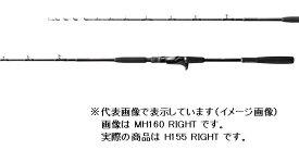 シマノ イカスペシャル H155 RIGHT 右 (変則2ピース)