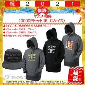 マズメ福袋 10000円セット15 (Lサイズ)
