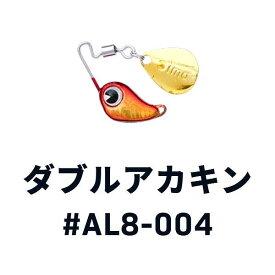 アイマ(ima) アデリー 8g#AL8-004 ダブルアカキン