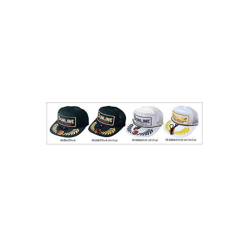 【エントリーでポイントup楽天カード限定】サンライン キャップ(ブラック)CP−2011 LL【期間 5/25 10:00〜5/29 09:59】