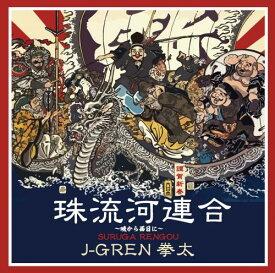 J-GREN 拳太 / 珠流河連合 -暁から西日に-