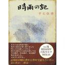 【予約】 平石佳啓 / 時雨の記 (5/24)