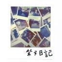 ZORN / 柴又日記 [初回限定盤(CD+DVD)]