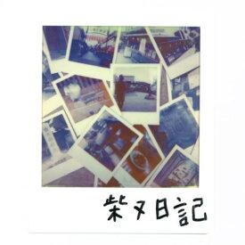 ZORN / 柴又日記 [通常盤]