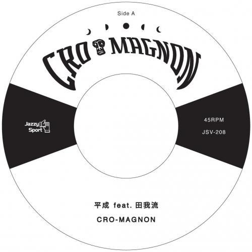 "cro-magnon / 平成 feat. 田我流 [7""inch]"