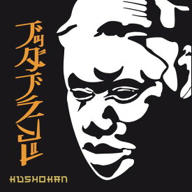 Buddha Brand / Kushokan [7inch]