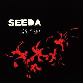 SEEDA / 花と雨 [12inch(2LP)]