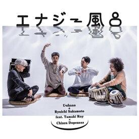 U-zhaan & Ryuichi Sakamoto feat. 環ROY × 鎮座DOPENESS / エナジー風呂 [7inch]