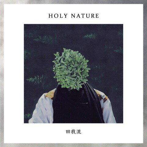 田我流 / HOLY NATURE