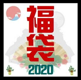 福袋 2020 《J-HIPHOP》